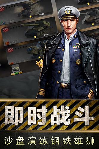 全民指挥官 V3.6 安卓版截图1