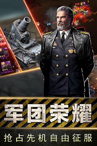 全民指挥官 V3.6 安卓版截图3