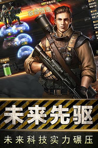 全民指挥官 V3.6 安卓版截图5