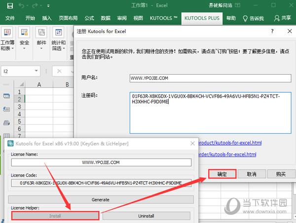Kutools for Excel 23.00中文破解版