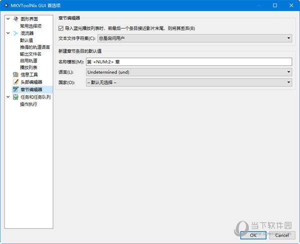 mkvtoolnix4.0中文版