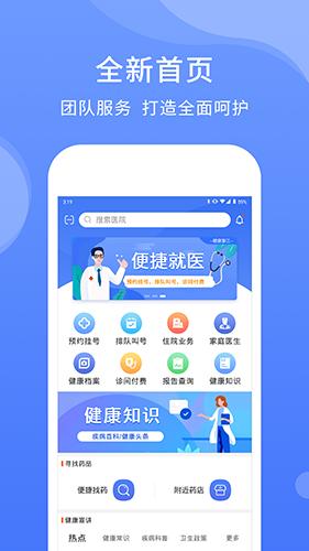健康潜江 V2.2.9 安卓版截图3