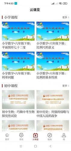 幸福秀水 V3.03.02 安卓版截图3