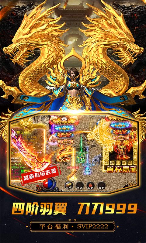 万道武神BT版 V3.0.01 安卓版截图3