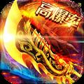 万道武神BT版 V3.1.1 苹果版