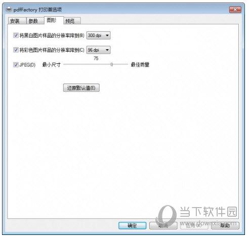 pdffactory pro虚拟打印机