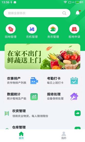 慧农厂帷幄 V1.0.0 安卓版截图1