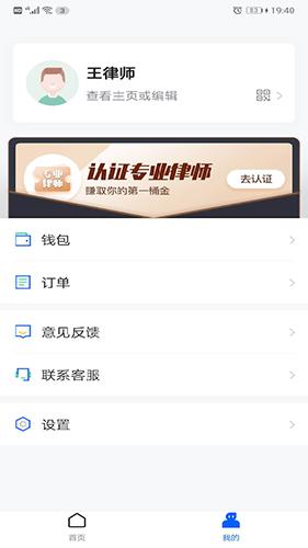 百姓律师 V3.3.5 安卓版截图3