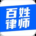 百姓律师 V2.0.4 安卓版