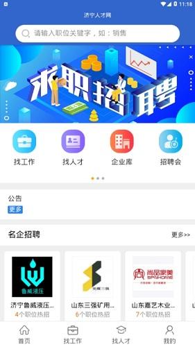 济宁人才网 V1.1 安卓版截图4