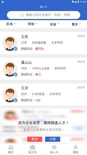 济宁人才网 V1.1 安卓版截图2