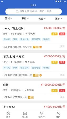 济宁人才网 V1.1 安卓版截图3
