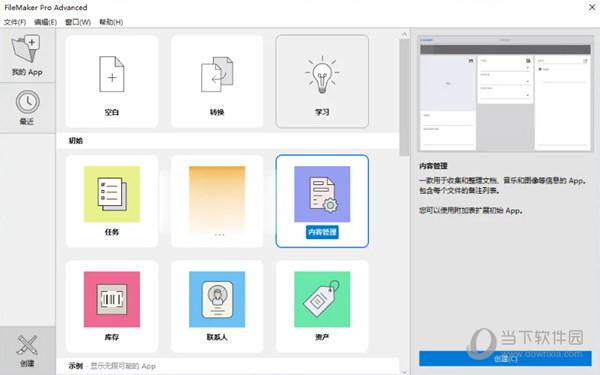 Claris FileMaker Pro中文破解版