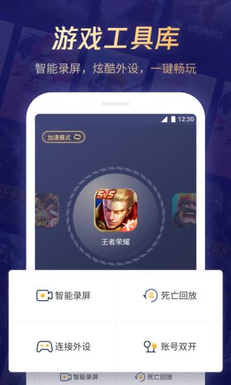 腾讯游戏管家 V4.4.2 安卓版截图3