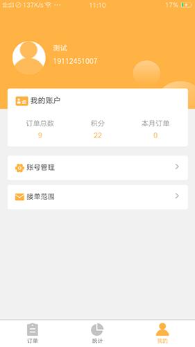 愉校通达人 V1.0.0 安卓版截图2