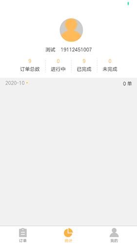 愉校通达人 V1.0.0 安卓版截图3