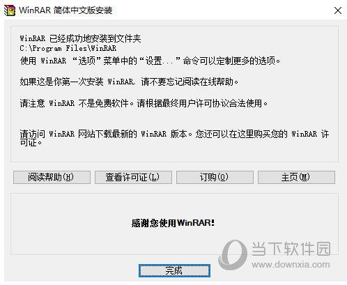 winrar5.30简体中文版