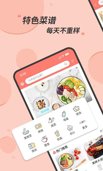 私厨食谱大全 V1.0.0 安卓版截图1