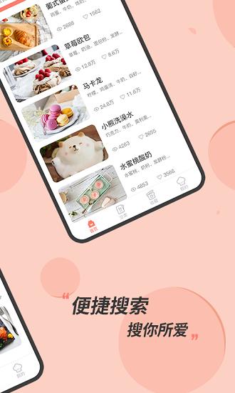 私厨食谱大全 V1.0.0 安卓版截图2