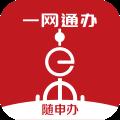 随申办市民云 V7.0.2 安卓版