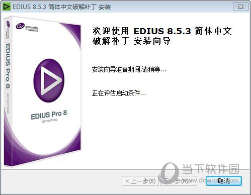 EDIUS8.53.3262离线破解补丁