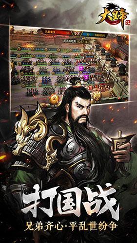 大皇帝OL V1.0.0 安卓版截图2