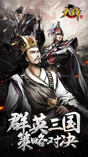 大皇帝OL V1.0.0 安卓版截图1