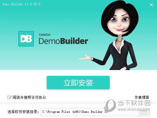 Demo Bulider 11破解版