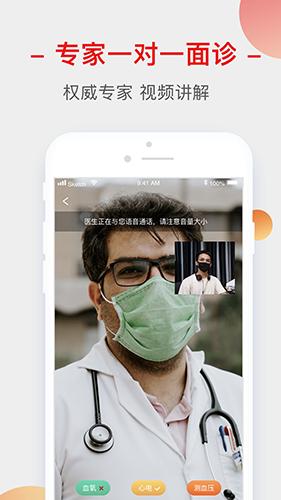 健康生活圈 V0.9.1 安卓版截图1