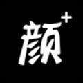 颜加 V4.5.2 安卓版