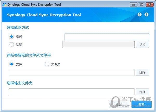 Synology Cloud Sync Decryption Tool