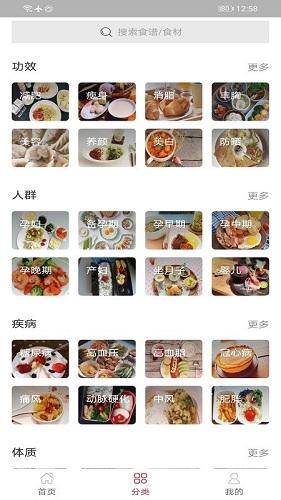 特色菜品 V1.0 安卓版截图2