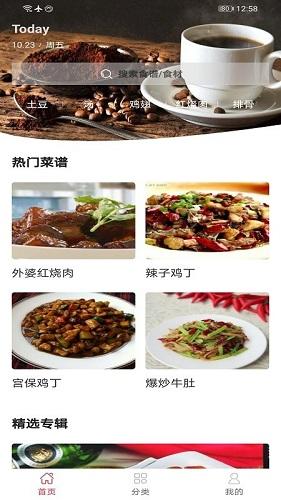 特色菜品 V1.0 安卓版截图1