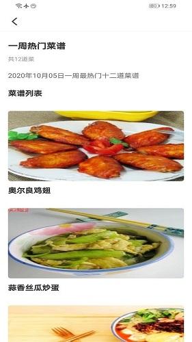 特色菜品 V1.0 安卓版截图3