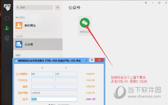 微信取消公众号关注助手