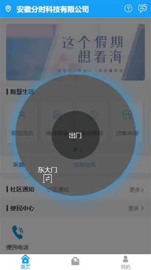 分时云生活 V1.2.2 安卓版截图1