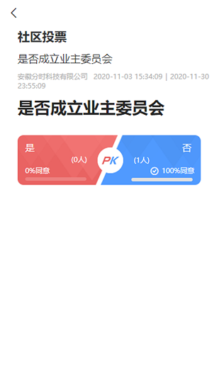分时云生活 V1.2.2 安卓版截图4