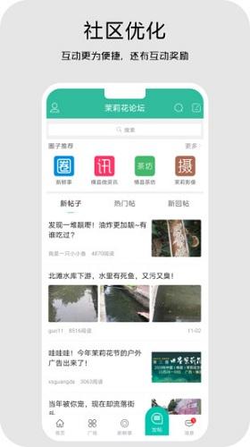 新横县 V2.0 安卓版截图3