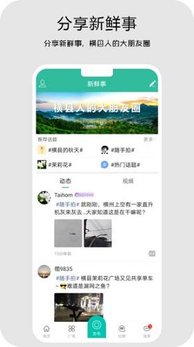 新横县 V2.0 安卓版截图2