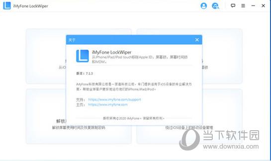 iMyFone LockWiper 7中文破解版