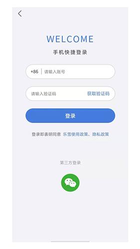 乐雪 V1.2.00 安卓版截图1