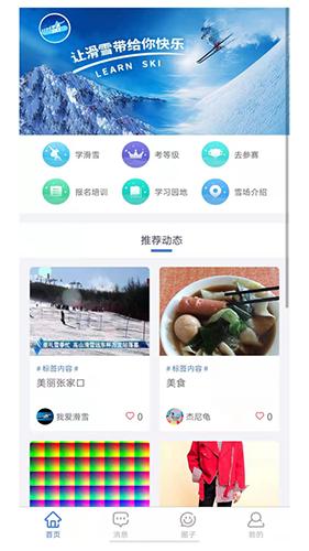 乐雪 V1.2.00 安卓版截图3