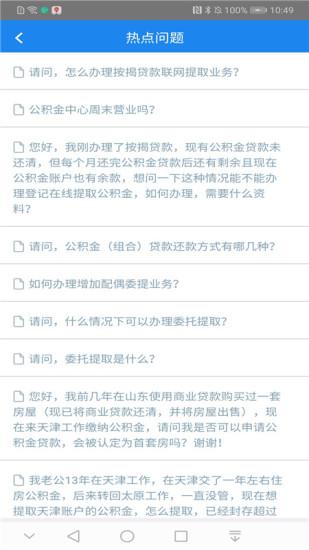 天津公积金官方客户端 V4.21 安卓版截图4