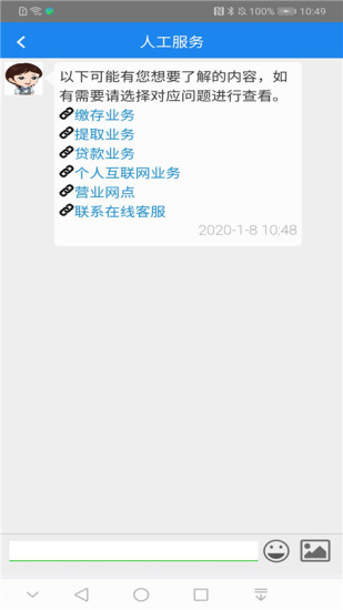 天津公积金官方客户端 V4.21 安卓版截图5