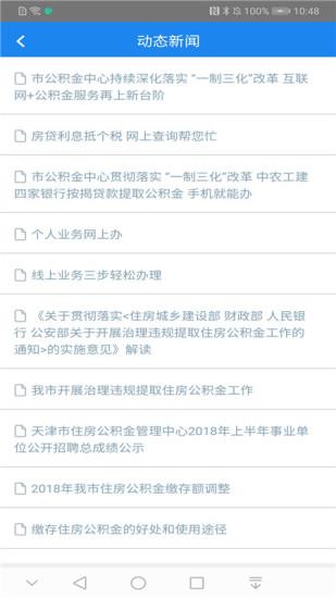 天津公积金官方客户端 V4.21 安卓版截图3