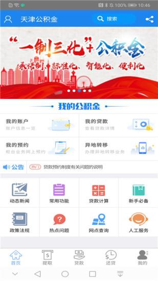天津公积金官方客户端 V4.21 安卓版截图2