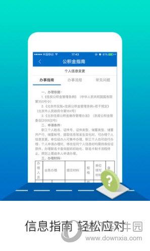 北京公积金APP官方下载