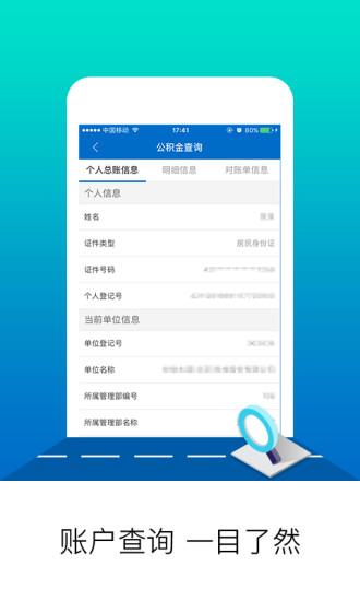 北京公积金 V2.4.1 安卓版截图2