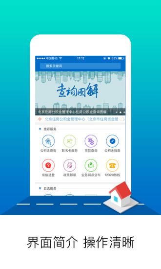 北京公积金 V2.4.1 安卓版截图1