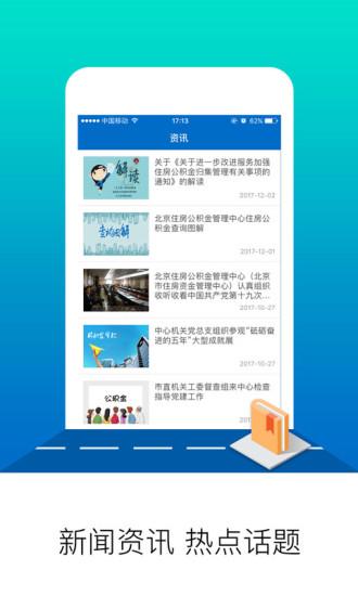 北京公积金 V2.4.1 安卓版截图5